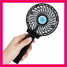 Вентилятор аккумуляторный ручной Handy Mini Fan