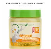 ✅Кондиционер-ополаскиватель Яичный (для тонких волос) 500г