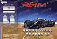 Авточехлы Ssang Yong Rexton W 2012- Nika