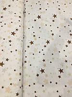 """Отрез ткани бязь gold """"Коричневые звёзды на белом"""" 70х220 см"""