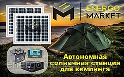 Автономная солнечная станция для КЕМПИНГА