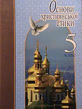 ЖуковскийВ.М. Лахман Н.М. Основи християнської етики. 5 клас. К.,2011.
