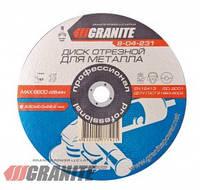 GRANITE  Диск абразивный отрезной для металла и нержавейки 125*1,2*22,2 мм GRANITE, Арт.: 8-04-123