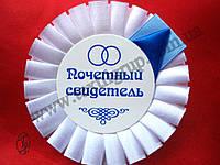Значки Рюш (атлас), фото 1