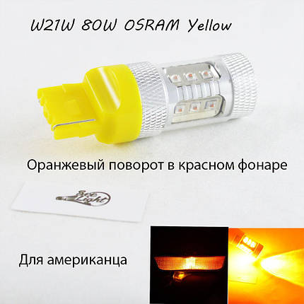 LED лампа в поворот  красного фонаря WY21W(7440)(T20) Osram 80W led Янтарный, фото 2