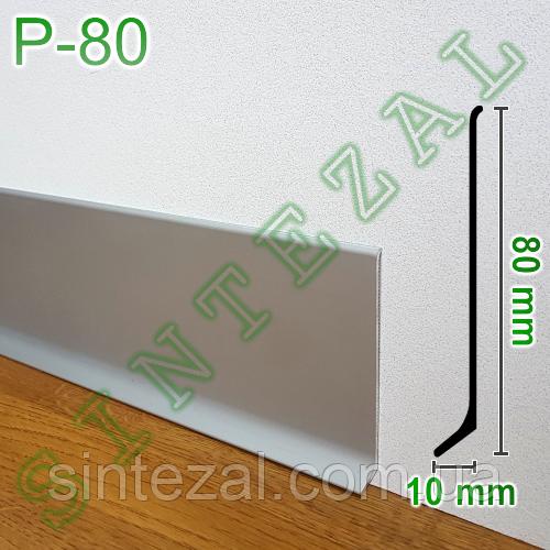 Алюминиевый дизайнерский плинтус, высота 80 мм.
