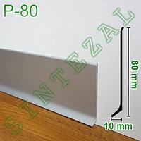Алюминиевый дизайнерский плинтус, высота 80 мм., фото 1