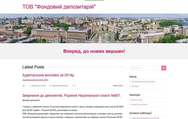 """ТОВ """"Фондовий депозитарій"""" 38"""