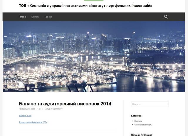 ТОВ «Компанія з управління активами «Інститут портфельних інвестицій» 42