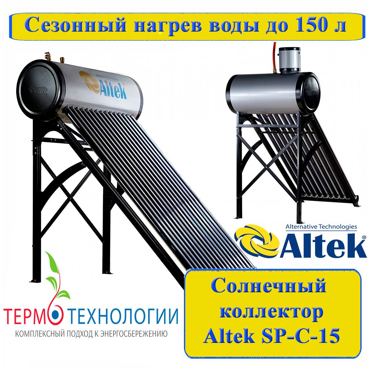 Солнечный коллектор Altek SP-C-15. Сезонный безнапорный коллектор