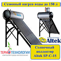Солнечный коллектор Altek SP-C-15. Сезонный безнапорный коллектор, фото 1