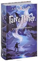 """Книга """"Гарри Поттер и узник Азкабана"""""""