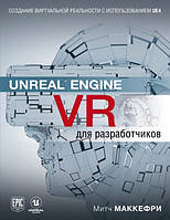 Unreal Engine VR для разработчиков. Макеффри Митч