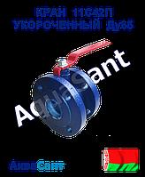 Кран 11с42п шаровый фланцевый укороченный Ду65