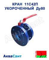 Кран 11с42п шаровый фланцевый укороченный Ду80