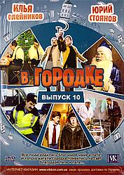 DVD-диск В Містечку (випуск 10)