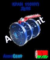 Кран 11с67п шаровый фланцевый Ду80