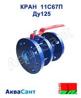 Кран 11с67п шаровый фланцевый Ду125, фото 1