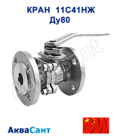 Кран шаровый фланцевый стальной 11с41нж Ду80мм