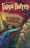 "#Книга ""Гарри Поттер и тайная комната"""