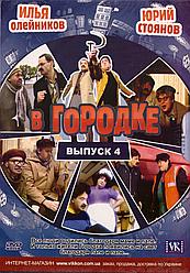 DVD-диск В Містечку (випуск 4)