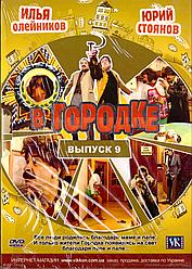 DVD-диск В Містечку (випуск 9)