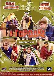 DVD-диск В Містечку (випуск 6)