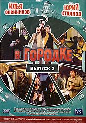 DVD-диск В Містечку (випуск 2)