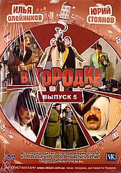 DVD-диск В Містечку (випуск 5)
