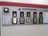 """Уголок с сертификатами, грамотами, благодарностями """"Запорожкокс"""""""