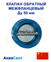 Клапан обратный межфланцевый 2-створчатый Ду 50 мм , фото 1