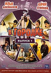 DVD-диск В Містечку (випуск 1)