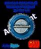 Клапан обратный межфланцевый 2-створчатый Ду 200 мм