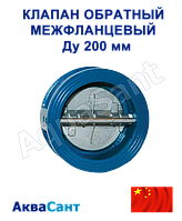 Клапан обратный межфланцевый 2-створчатый Ду 200 мм , фото 1