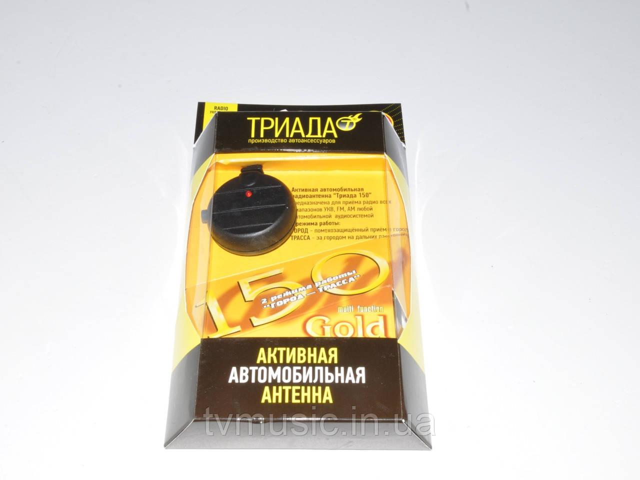 Активная автомобильная антенна Триада Gold 150