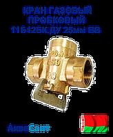 Кран газовый пробковый 11б12бк Ду 25мм ВВ, фото 1