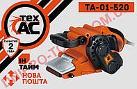 Ленточная шлифовальная машина Техас Tex.AC ТА-01-520