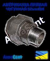 Американка прямая чугунная 32 мм ВН, фото 1