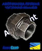 Американка пряма чавунна 40 мм ВВ, фото 1