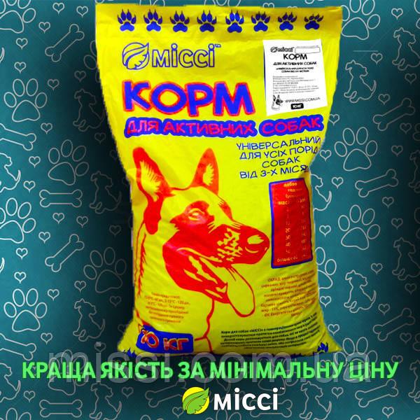 Корм для собак СУХОЙ (от 3-х месяцов), 10 кг Мисси