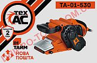 Ленточная шлифовальная машина Техас Tex.AC ТА-01-530
