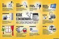 Экономия электричества. Кухонные приборы