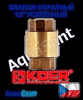 """Обратный клапан латунный 1/2"""" усиленный"""