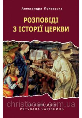 Розповіді з історії церкви. Як інквізиція рятувала чарівниць