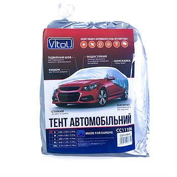 Тент автомобильный, размер S, тент на авто, тент защитный, водоотталкивающий, солнцезащитный чехол СС11106.