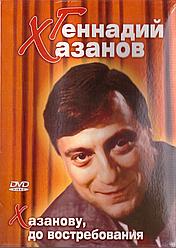 DVD-диск Геннадій Хазанов. Хазанову, до запитання