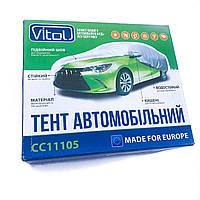 Тент автомобильный, размер L, тент на авто, тент защитный, водоотталкивающий, солнцезащитный чехол на авто.