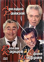DVD-диск Аркадій Райкін, Роман Карцев, Єфим Шифрін. Це було недавно, це було давно