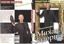 DVD-диск Михайло Задорнов. Непонятки. Концертна програма 2005