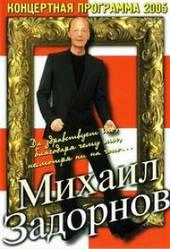 DVD-диск Михайло Задорнов. Хай живе те, завдяки чому, незважаючи ні на що... Концертна програма 2005